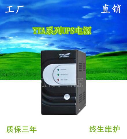 <b>科华精卫系列YTA500 UPS电源</b>