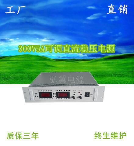 300V5A可调直流稳压恒流开关电源