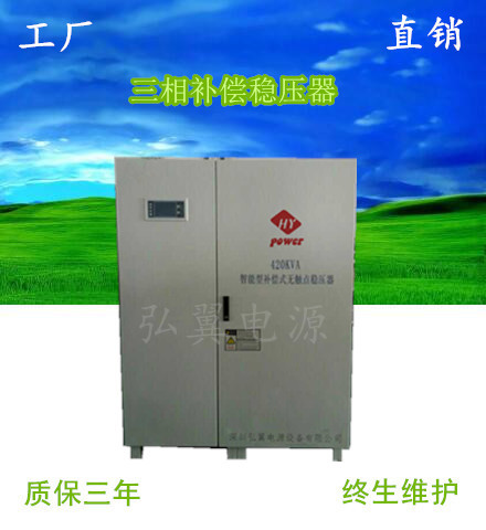 <b>SBW-500KVA大功率工业稳压器</b>