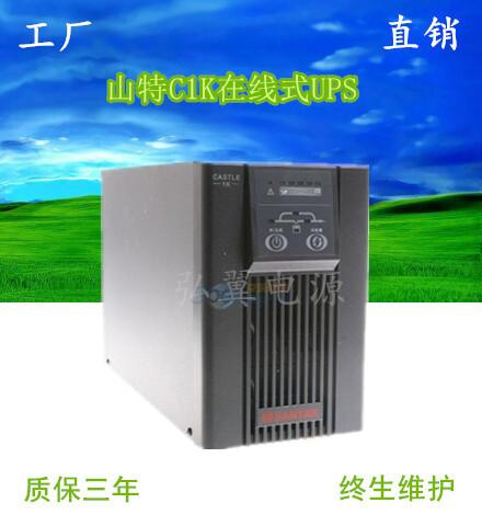 <b>山特C1KVA-C3KVA在线式UPS电源</b>