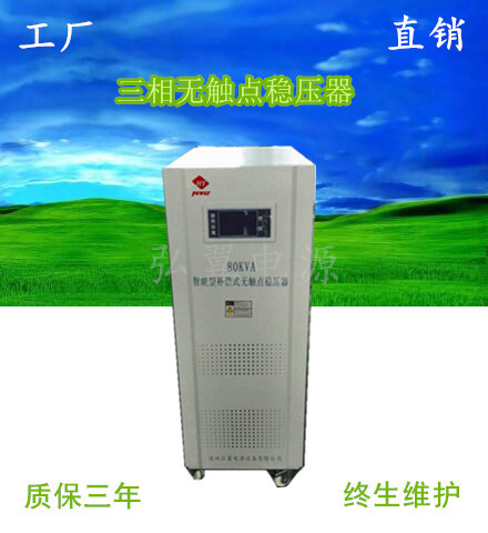 HYZW-150KVA三相无触点稳压器