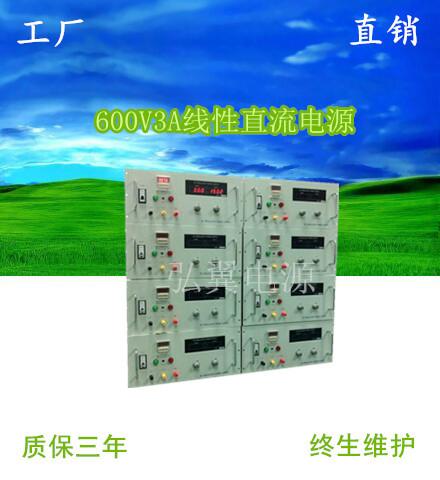 <b>600V3A多路输出线性直流稳压电源</b>