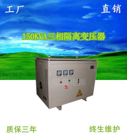 <b>SG-150K三相干式隔离变压器</b>