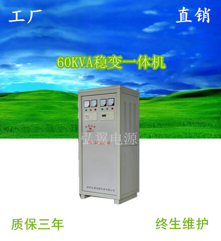 <b>HYWB-60KVA稳压变压器一体机</b>