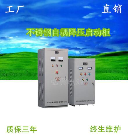 XJ01-115KW不锈钢降自耦减压启动箱