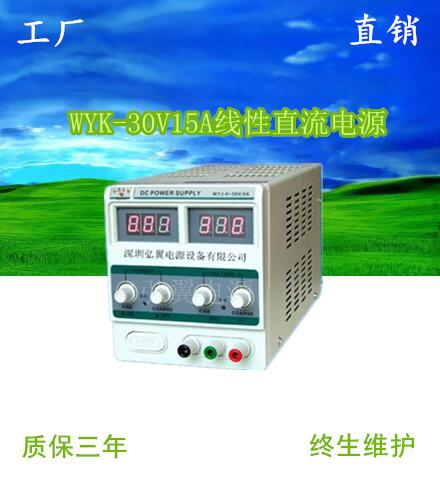 <b>WYK-30V15A线性直流稳压电源</b>