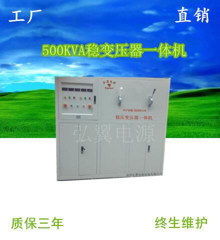 500KVA稳变压器一体机