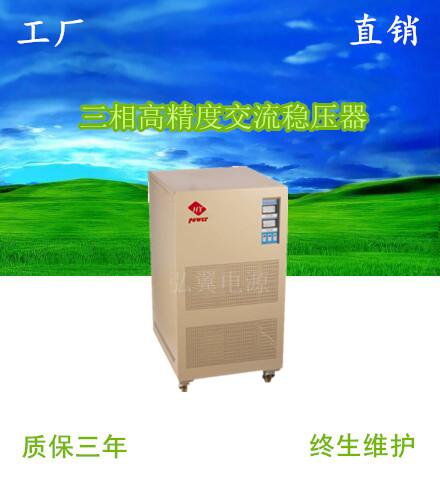 <b>SVC-50KVA三相高精度稳压器</b>