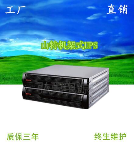 山特城堡C1KR机架式UPS电源
