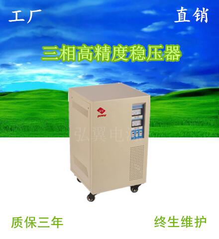 <b>SVC-30KVA三相高精度全自动交流稳压器</b>