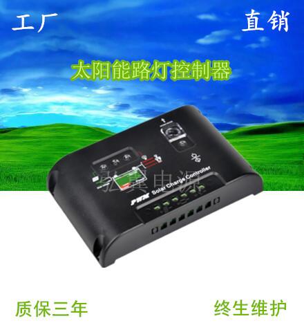 <b>12V.24V自动识别20A太阳能路灯控制器</b>
