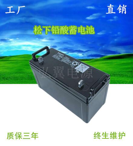 12V/38AH沈阳松下蓄电池