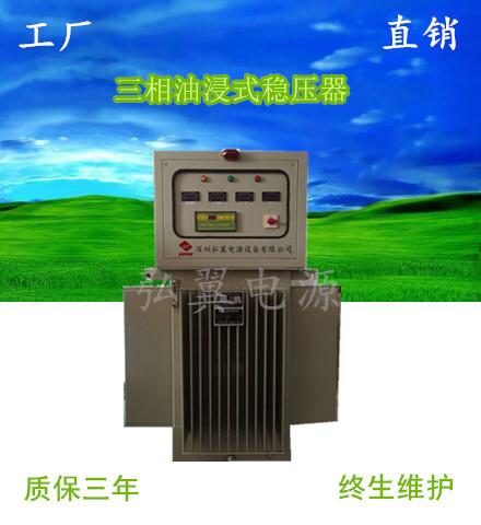 <b>VIR-500KVA油浸式稳压器</b>