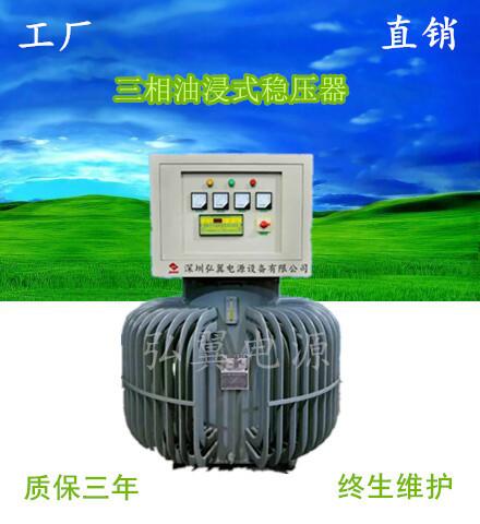 <b>VIR-600KVA三相油浸式稳压器价格</b>