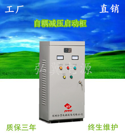 <b>XJ01-55KW水泵专用自耦降压启动控制柜</b>