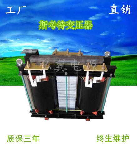 <b>SD-50KVA三相变单相斯考特变压器</b>