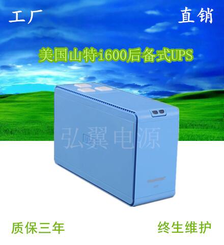 <b>美国山特i600后备式UPS电源</b>
