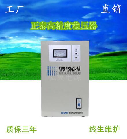 正泰TND1/TNS1(SVC)系列高精度全自动交流稳压器
