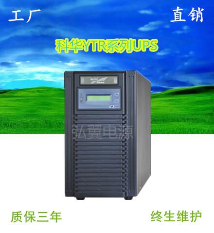 <b>YTR1110科华在线式UPS</b>