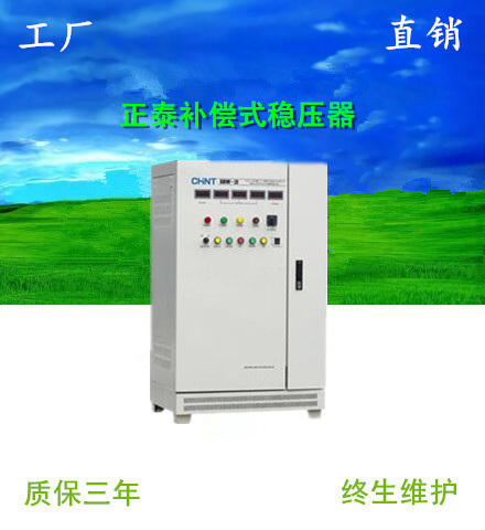 <b>TNDZ/TNSZ(SBW)系列补偿式稳压器</b>